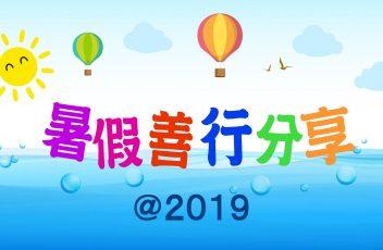 2019summer-share